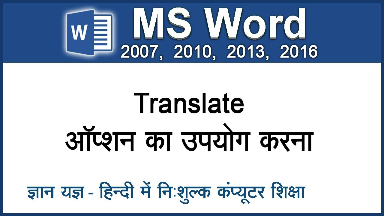translate word document to english