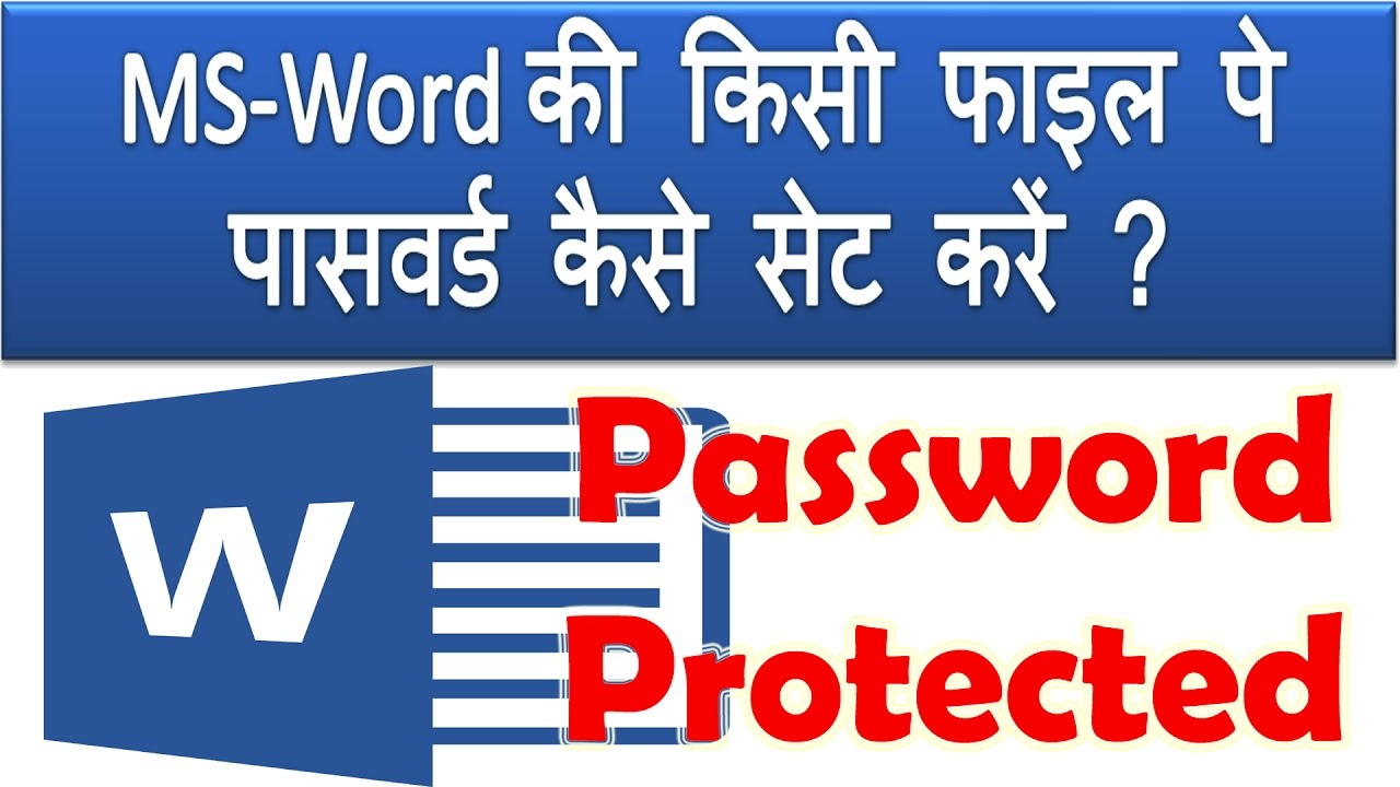 how to make a password protected word document