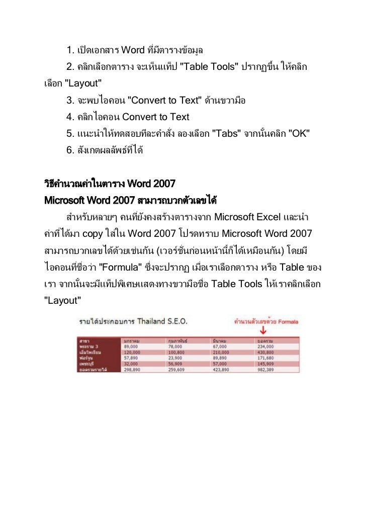 convert excel to word document 2007