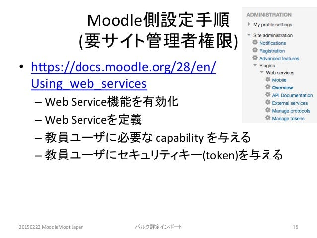 moodle web service api documentation
